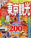 東京観光mini('17)