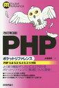 [改訂第3版]PHPポケットリファレンス (ポケットリファレンス) [ 大垣靖男 ]