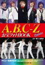 A.B.C-Zお宝フォトBOOK Protostar (Reco books) [ 金子健 ]