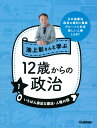 1 いちばん身近な憲法・人権の話 (池上彰さんと学ぶ12歳からの政治) [ 学研プラス ]