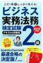 ビジネス実務法務検定試験2級 テキスト&問題集 2016年度版 [ コンデックス情報研究所 ]