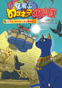 空飛ぶのらネコ探検隊 ピラミッドのキツネと神のネコ [ 大原興三郎 ]