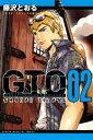 GTO SHONAN 14DAYS(2) [ 藤沢とおる ]