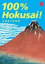 北斎原寸美術館 100%Hokusai! [ 小林 忠 ]