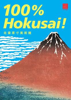 北斎原寸美術館 100%Hokusai!