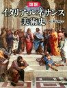 図説イタリア・ルネサンス美術史 [ 松浦弘明 ]