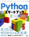 Pythonスタートブック いちばんやさしいパイソンの本 [ 辻真吾 ]