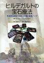 ヒルデガルトの宝石療法 修道院治療学の宝石23種と薬用ハーブ [ ヴィガート・シュトレーロフ ]