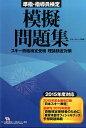 準指・指導員検定模擬問題集(2015年度対応改訂版) [ スキージャーナル ]