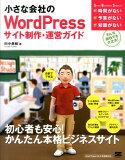 小さな会社のWordPressサイト制作・運営ガイド [ 田中勇輔 ]