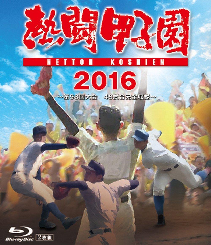 熱闘甲子園2016Blu-ray[(スポーツ)]