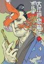 大江戸恐龍伝(一) (小学館文庫)