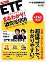 ETF(上場投資信託)まるわかり! 徹底活用術2017 (日経ムック) [ 東京証券取引所 ]
