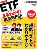 【予約】ETF(上場投資信託)まるわかり! 徹底活用術2017