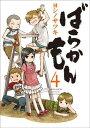 ばらかもん(4) (ガンガンコミックス・ONLINE) [ ...