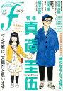 マンガ・エロティクス・エフ(87) Fantastic,Sweet and Eroti 特集:真造圭