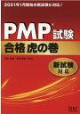PMP試験合格虎の巻 新試験対応 [ 落合和雄 ]
