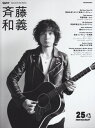 斉藤和義 (リットーミュージックムック GUITAR MAG...