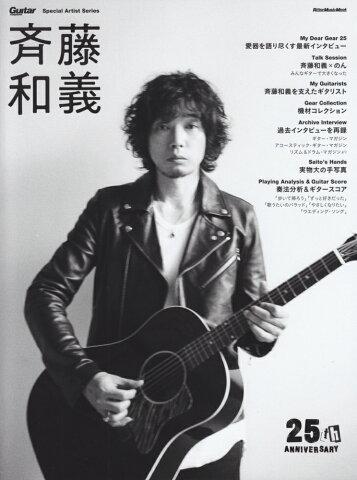 斉藤和義 (リットーミュージックムック GUITAR MAGAZINE)