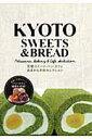 KYOTO SWEETS & BREAD 京都スイーツ・パン・カフェあまから手帖セレクション