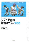 200初中棒球练习计划[ジュニア野球練習メニュー200 [ 江藤省三 ]]