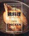 最最新 鶏料理 定番と部位別アレンジ82品 新 鶏料理
