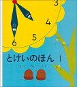 とけいのほん(1) (幼児絵本シリーズ) [ まついのりこ ...