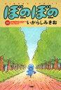 ぼのぼの(16) (バンブーコミックス)