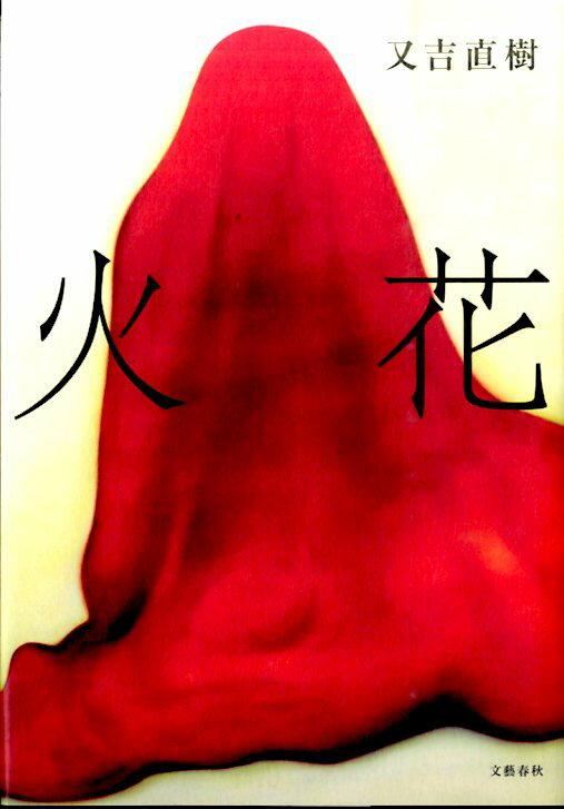 火花 [ 又吉直樹 ]...:book:17306486