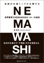 伝説の外資トップが公開する世界標準のNEMAWASHIの技術 [ 新将命 ]