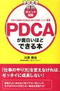PDCAが面白いほどできる本 [ 川原慎也 ]
