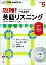 NHKラジオ攻略!英語リスニング(5月号)