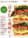 楽天楽天ブックスおいしい!パンBOOK レシピ&お取り寄せ満載! (洋泉社MOOK)