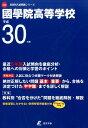 國學院高等学校(平成30年度) (高校別入試問題集シリーズ)