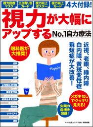 視力が大幅にアップするNo1自力療法 Makino mook マキノ出版ムック