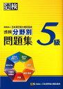 漢検分野別問題集(5級) [ 日本漢字能力検定協会 ]
