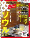 &TRAVELソウル(2017)ハンディ版 [ 朝日新聞出版 ]