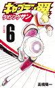 キャプテン翼 ライジングサン 6 (ジャンプコミックス) 高橋 陽一