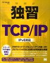 独習TCP/IP IPv6対応 [ 宇野俊夫 ]