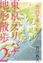 東京「スリバチ」地形散歩(2) [ 皆川典久 ]