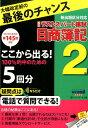 第145回試験日商簿記2級ラストスパート模試 [ ネットスクール株式会社 ]