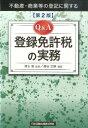 Q&A登録免許税の実務第2版 [ 藤谷定勝 ]
