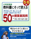 小学校算数教科書にそって使えるアクティブ・ラーニング(5・6年) [ 菊池省三 ]