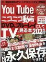 YouTubeとニコニコ動画をDVD&ブルーレイにしてTVでみる本 (三才ムック)