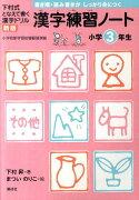 【定番】<br />漢字練習ノート小学3年生  新版
