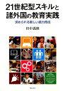 21世紀型スキルと諸外国の教育実践 求められる新しい能力育成 田中義隆