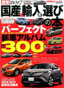 国産&輸入車選びの本(2017)