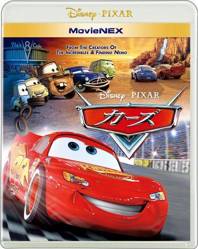 カーズ MovieNEX ブルーレイ+DVD+デジタルコピー+MovieNEXワールド セ…...:book:16820699