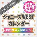 ジャニーズWESTカレンダー 2018.4-2019.3 [ POTATO編集部 ]...