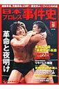日本プロレス事件史(vol.5)